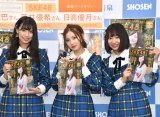 『SKE48の10乗』の見どころを語ったSKE48(左から)荒井優希、北川綾巴、日高優月 (C)ORICON NewS inc.