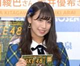グループ10周年のメモリアルブック『SKE48の10乗』発売記念イベントに出席した荒井優希 (C)ORICON NewS inc.