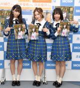 グループ10周年のメモリアルブック『SKE48の10乗』発売記念イベントに出席した(左から)荒井優希、北川綾巴、日高優月 (C)ORICON NewS inc.