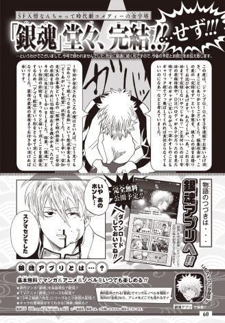 『少年ジャンプGIGA 2019 WINTER vol.3』に掲載されたお詫びページ(C)少年ジャンプGIGA 2019 WINTER vol.3/集英社 (C) 空知英秋/集英社