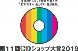 『第11回CDショップ大賞2019』入賞10作品決定