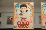連続テレビ小説『まんぷく』第21週に登場した「テイコー食品」偽福子ポスター(C)NHK
