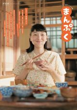 連続テレビ小説『まんぷく』メインポスター(C)NHK