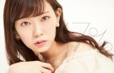 渡辺美優紀1stソロアルバム『17%』FC限定盤