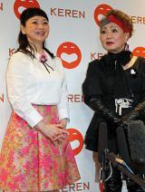 「COOL JAPAN PARK OSAKA」WWホールオープニング公演「KEREN(ケレン)」について語った未知やすえ、末成由美 (C)ORICON NewS inc.