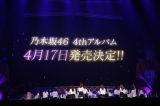 乃木坂46『7th YEAR BIRTHDAY LIVE』DAY2より