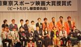 『第28回東京スポーツ映画大賞』『第19回ビートたけしのエンターテイメント賞』授賞式の模様