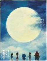 5人のバックショット=『映画ドラえもん のび太の月面探査記』(3月1日公開)ムーンビジュアル(C)藤子プロ・小学館・テレビ朝日・シンエイ・ADK 2019