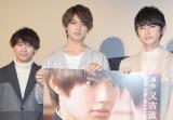 映画『凜−りん−』の舞台あいさつで息のあったトークを繰り広げた(左から)須賀健太、佐野勇斗、本郷奏多 (C)ORICON NewS inc.