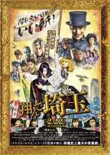 映画『翔んで埼玉』のポスタービジュアル (C)2019映画「翔んで埼玉」製作委員会