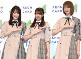 日向坂46の改名を喜んだ欅坂46(左から)菅井友香、小林由依、土生瑞穂 (C)ORICON NewS inc.
