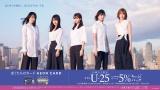 イオンカード「U-25 新生活キャンペーン」キービジュアル