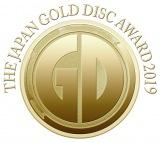 『第33回日本ゴールドディスク大賞』受賞者が発表