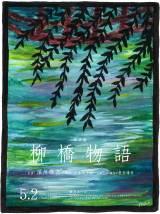 深川麻衣が手掛けた『柳橋物語』のポスター