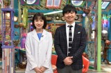 『激レアさんを連れてきた。』が4月から土曜よる10時台にお引っ越し。若林正恭(オードリー)と弘中綾香アナウンサーは引き続き出演(C)テレビ朝日