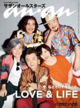 『anan』50年目突入号(3月6日発売)の表紙を飾るサザンオールスターズ