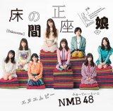 NMB48『床の間正座娘』