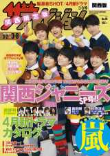 『週刊ザテレビジョン(関西版)』の表紙に登場するなにわ男子と横山裕(下段左)&大倉忠義(上段右)