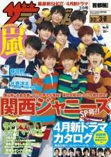 『週刊ザテレビジョン(関東版)』の表紙に登場するなにわ男子と横山裕(下段右)&大倉忠義(下段左)