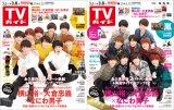 27日発売『TVガイド』表紙2パターンに登場する関ジャニ∞・横山裕&大倉忠義となにわ男子