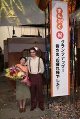 連続テレビ小説『まんぷく』ヒロイン・福子役の安藤サクラがクランクアップ(C)NHK