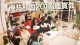 『欅共和国2017』を鑑賞するメンバーたち