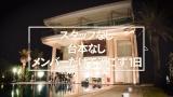 『KEYAKI HOUSE』後編の予告編より