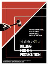 『検察側の罪人 DVD 豪華版』(C)2018 TOHO/JStorm