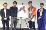 映画『ハッピーアイランド』のトークイベントに出席した(左から)三輪江一、渡邉裕也監督、なすび、石井麻木氏 (C)ORICON NewS inc.