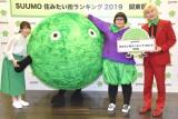 『SUUMO 住みたい街ランキング2019関東版』発表会にゲストとして参加した(左から)吉田沙保里、安藤なつ、カズレーザー (C)ORICON NewS inc.