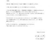 竹内結子と中林大樹が発表したコメント