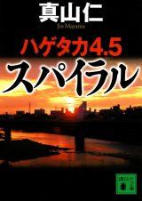 原作は真山仁氏『ハゲタカ』シリーズのスピンオフ作品『ハゲタカ4.5/スパイラル』(講談社文庫)