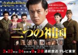 テレビ東京開局55周年記念ドラマスペシャル『二つの祖国』(3月23日・24日※2夜連続)今回、発表されたのはタイトル下の写真のキャストなど(C)テレビ東京