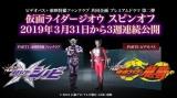 『仮面ライダージオウ スピンオフ RIDER TIME』3月31日より配信スタート