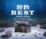 遊助ベストアルバム『遊助BEST 2009-2019 〜あの・・あっとゆー間だったんですケド。〜』初回生産限定盤B