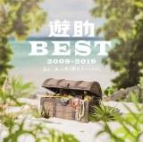 遊助ベストアルバム『遊助BEST 2009-2019 〜あの・・あっとゆー間だったんですケド。〜』通常盤