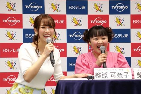 テレビ東京・BSテレ東4月編成会見に特別ゲストとして出席した柳原可奈子(右)(C)テレビ東京
