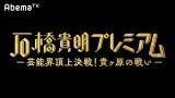 AbemaTV特別番組第2弾『石橋貴明プレミアム —芸能界頂上決戦!貴ヶ原の戦い—』(C)AbemaTV