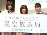 (左から)渡邉理佐、尾関梨香、齋藤冬優花 (C)ORICON NewS inc.