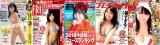 大原優乃が表紙を飾った雑誌(C)Fujisan Magazine Service Co., Ltd. All Rights Reserved.