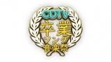 『CDTVスペシャル! 卒業ソング音楽祭2019』が3月21日午後8時から放送 (C)TBS