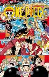漫画『ONE PIECE』第92巻(C)尾田栄一郎/集英社