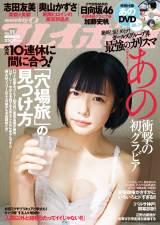 『週刊プレイボーイ』11号表紙