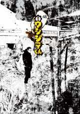 漫画『闇金ウシジマくん』完結で15年の歴史に幕 実写映画化もされたダークヒーロー