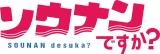 テレビアニメ『ソウナンですか?』のロゴタイトル (C)岡本健太郎・さがら梨々・講談社/ソウナンですか?製作委員会