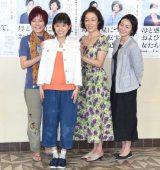 (左から)鈴木杏、芳根京子、キムラ緑子、田畑智子 (C)ORICON NewS inc.