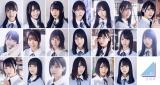 3月27日にシングルデビューする日向坂46(写真はフォーメーションとは異なる)