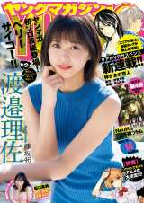 『週刊ヤングマガジン』第14号表紙