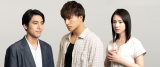 連続ドラマ『小説王』に出演する(左から)小柳友、白濱亜嵐、桜庭ななみ (C)フジテレビ
