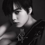欅坂46のシングル「黒い羊」